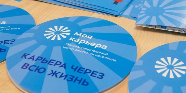 В 2021 году в Москве 24 тысячи человек нашли место работы с помощью центрам занятости