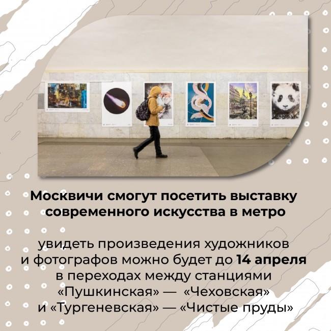 В столичном метро покажут выставку современного искусства