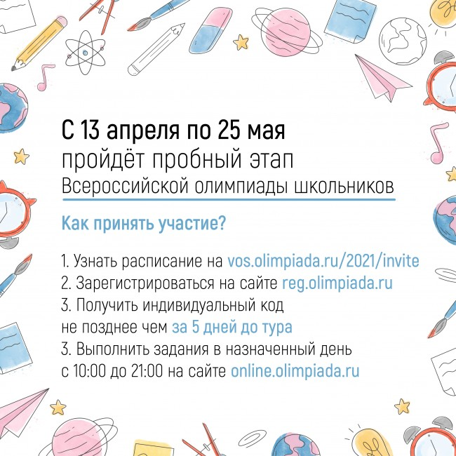 В Москве проведут пробный этап Всероссийской олимпиады школьников